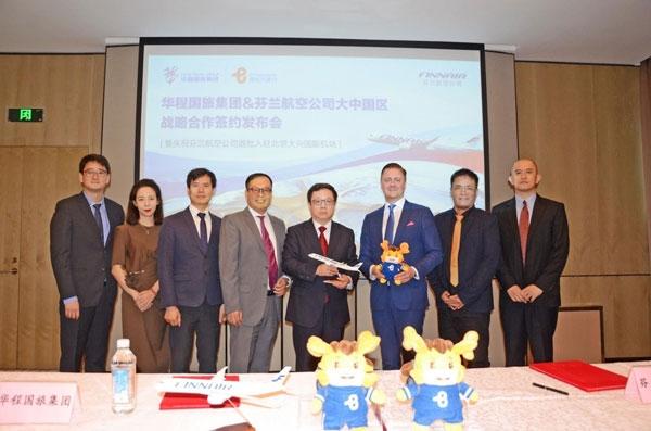 华程国旅集团:战略深度合作芬兰航空公司