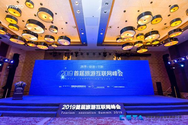 2019首届旅游互联网峰会在贵阳召开