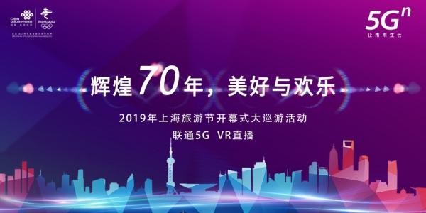 """5G+VR直播:看不一样的""""上海旅游节开幕式"""""""