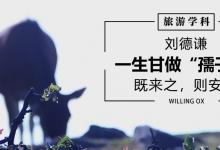 """劉德謙:既來之,則安之,一生甘做""""孺子牛"""""""