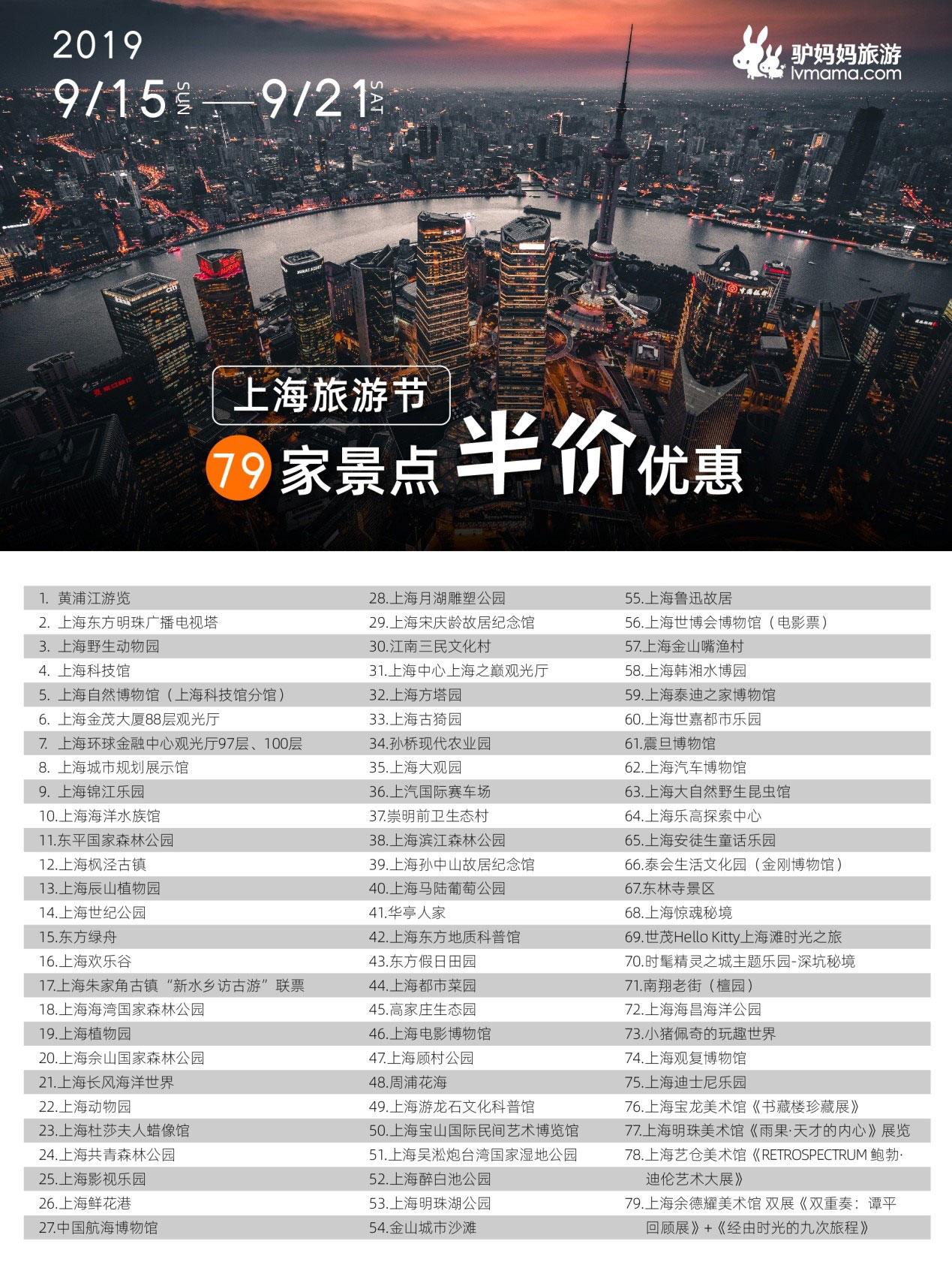 2019上海旅游节:79家景区迎半价福利