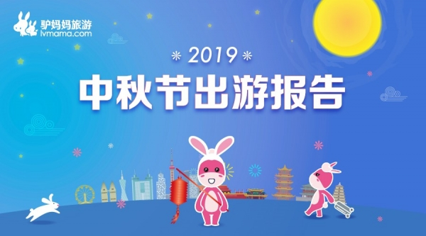 驴妈妈:2019中秋节民俗文化、夜间游人气高
