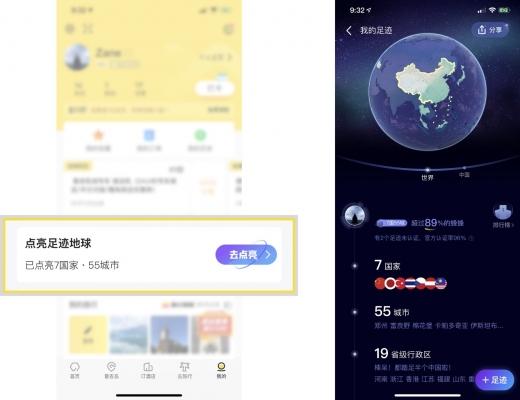"""马蜂窝推""""足迹""""2.0:发布2019全球旅行足迹报告"""