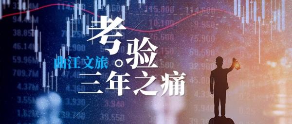 曲江过往:圆7年上市梦 如何摆脱IPO效应魔咒