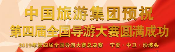 中国旅游集团预祝第四届全国导游大赛圆满成功