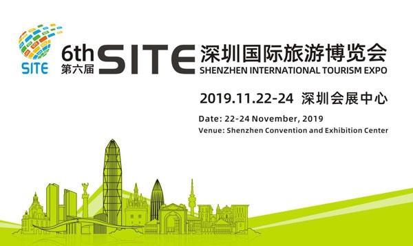 旅业大咖云集:2019 SITE深圳旅游展11月开幕