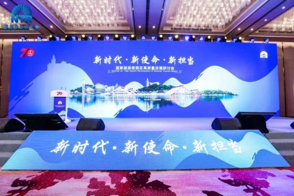 国家旅游度假区高质量发展研讨会在沪举办
