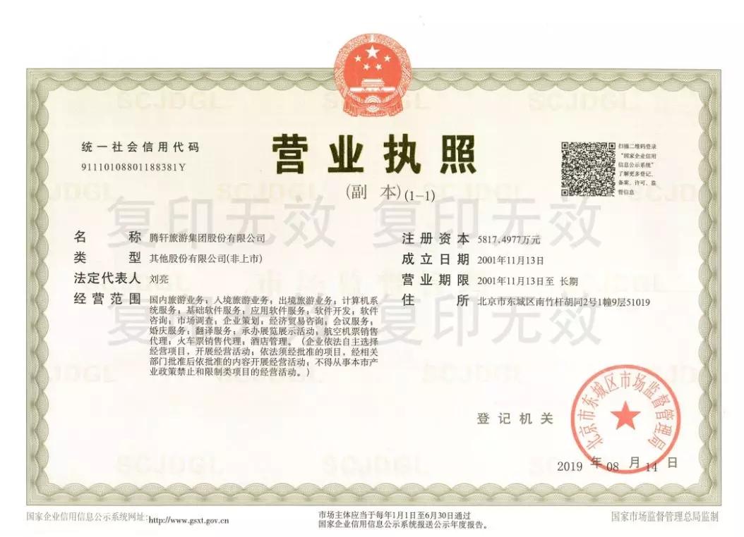tengxuan190909a