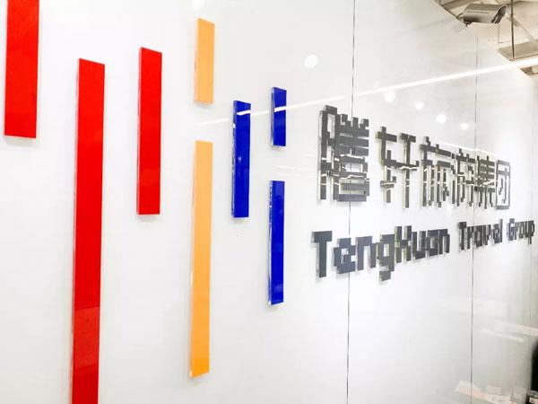 tengxuan190909b