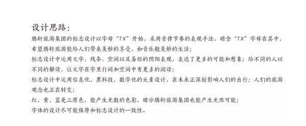 tengxuan190909d