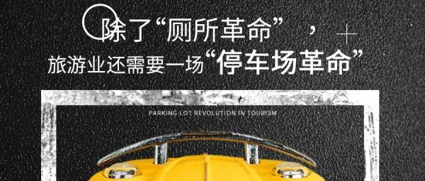 """除了""""厕所革命"""" 旅游业还需要一场""""停车场革命"""""""
