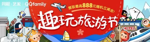 同程艺龙:假日经济火爆,高铁旅行受青睐
