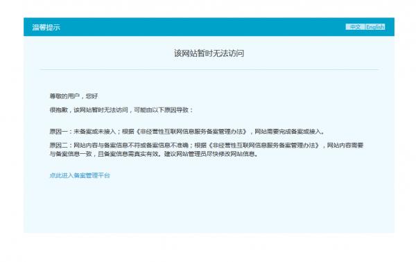 """共享汽车途歌:官网无法访问 创始人被列为""""老赖"""""""