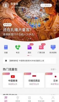 """无忧行:中国移动进军旅游产业的""""前哨"""""""