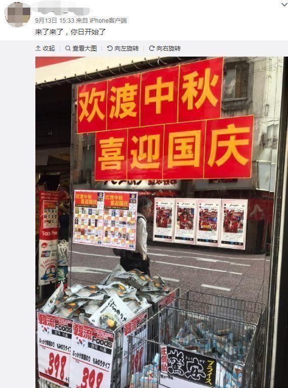 """日本商场""""喜迎国庆"""":新推在线购物酒店提货服务"""