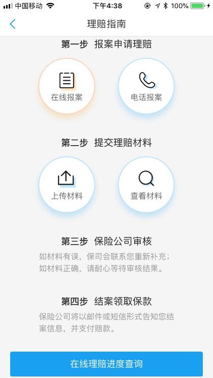 xiechengbaoxian190905k