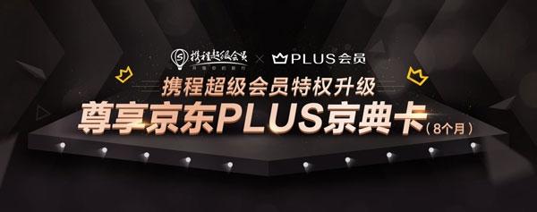 携程超级会员:联手京东PLUS推跨界会员特权
