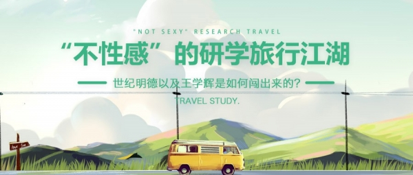 研学旅行:世纪明德以及王学辉是如何闯出来的