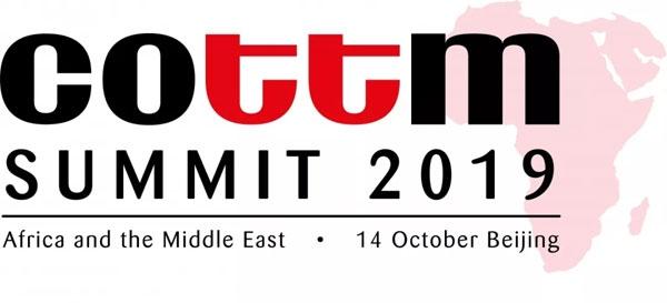 COTTM峰会•中东非:在北京东苑戏楼盛大举行