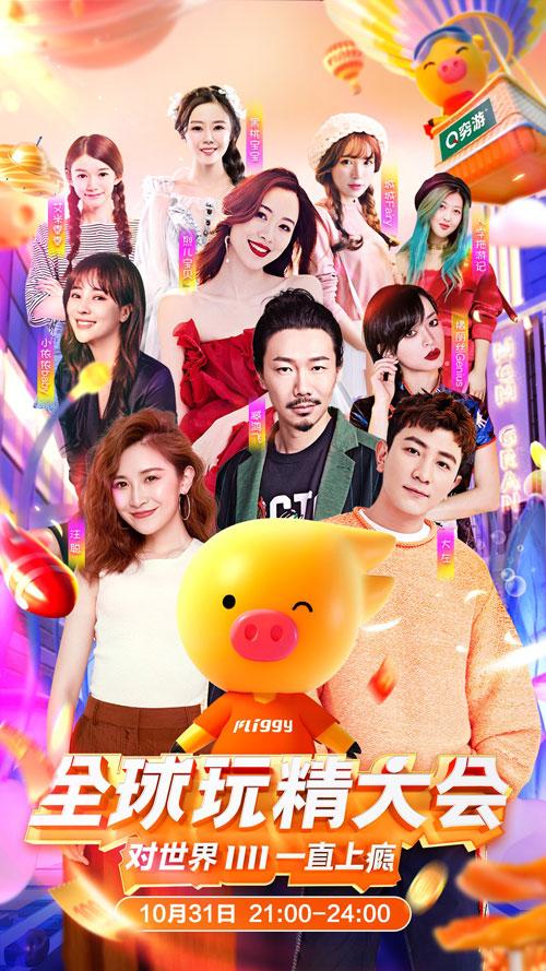 """飞猪:联合穷游开启""""全球玩精大会""""旅行直播"""