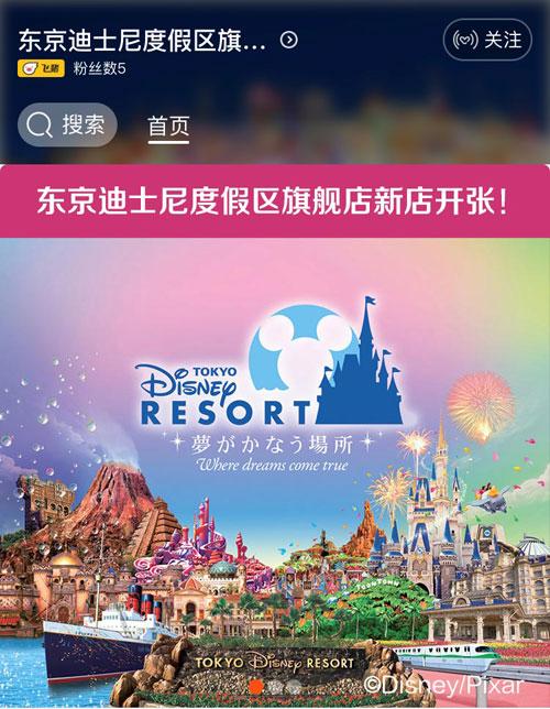 电子票扫码入园:东京迪士尼旗舰店入驻飞猪
