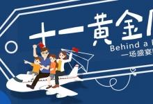 文旅部:部署国庆中秋文化和旅游假日市场工作