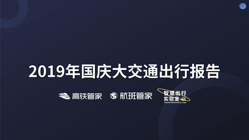 航班管家&高鐵管家:2019國慶大交通出行報告