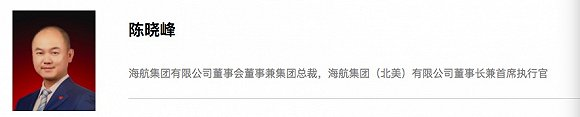 海航集团再调整:陈峰之子陈晓峰升任总裁