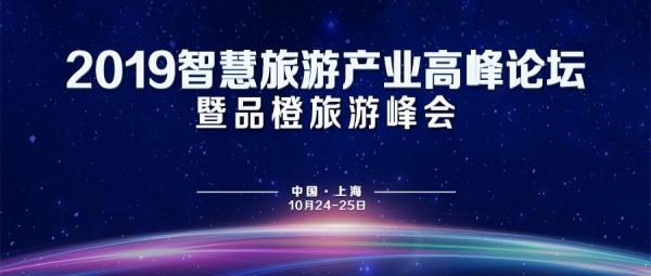 ITIS2019集锦:聚焦文旅融合 共创产业发展