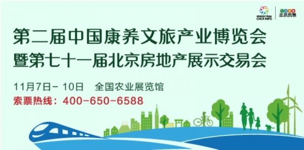 第二届康养文旅产业博览会:八大亮点闪耀京城