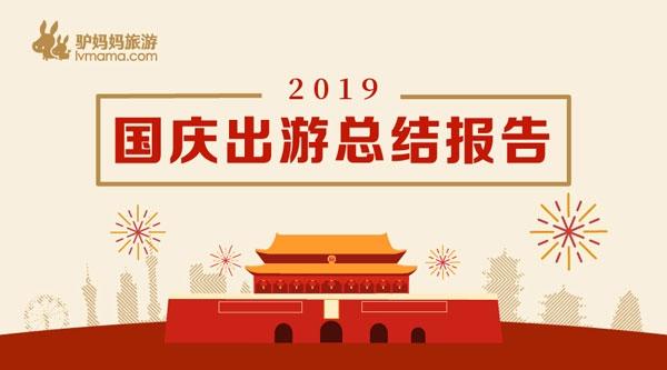 驴妈妈:2019年国庆出游报告 夜游消费更红火