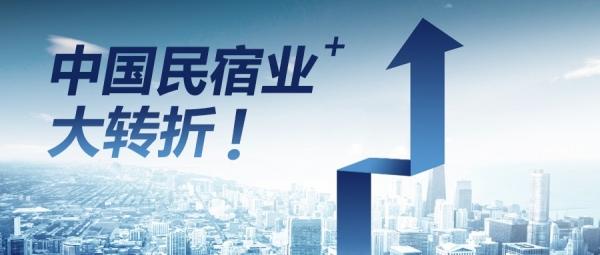 """民宿业""""大转折"""":前十年看浙江 后十年看河南"""