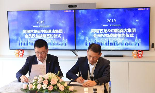 同程艺龙:和中国中旅酒店集团打通会员权益
