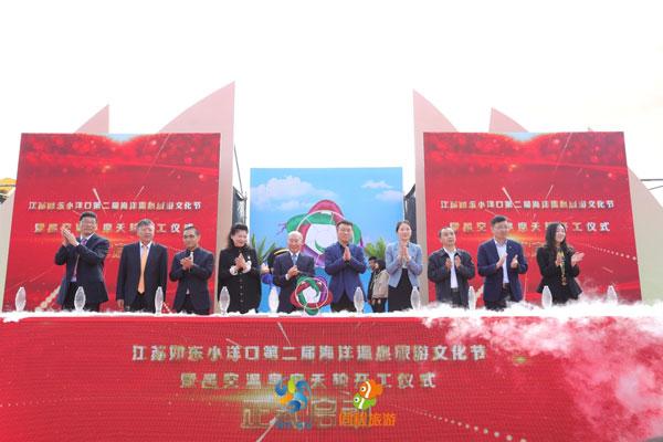 江苏如东:第二届小洋口海洋温泉旅游文化节开启