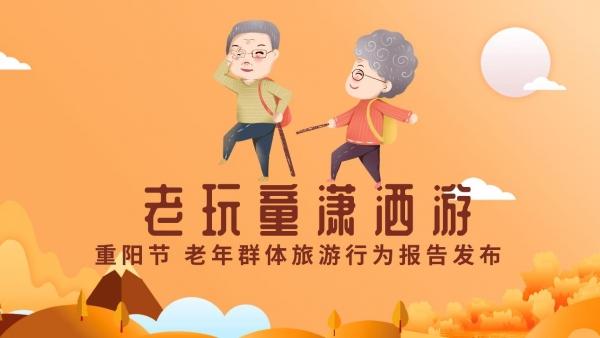 """攜程老年游報告:2/3""""中國大媽""""每年出游3次以上"""