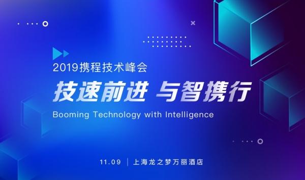 2019携程技术峰会将于11月9日在上海开幕