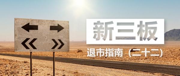 新三板旅游企業退市指南(二十二)
