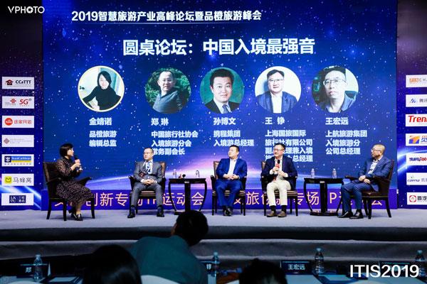圓桌論壇:中國入境最強音