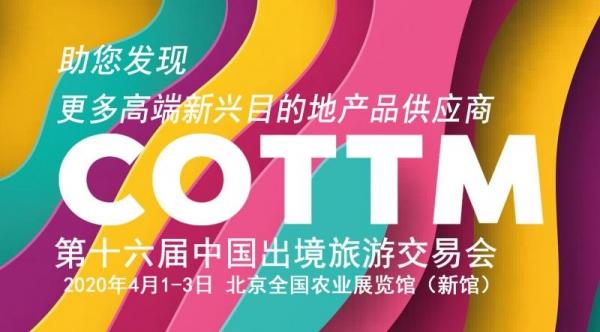 "COTTM:发起""VIP 买家俱乐部"" 汇聚出境业者"