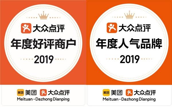 dazhongdianping191128a