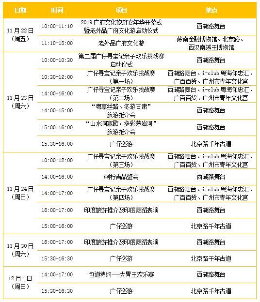2019广府文化旅游嘉年华11月在北京路举行
