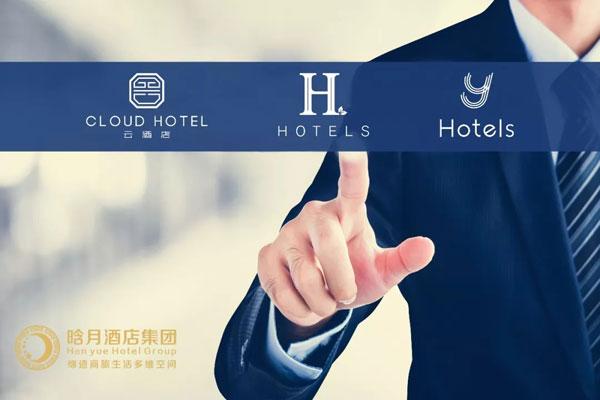 晗月:三大酒店品牌新概念打造第四消費空間