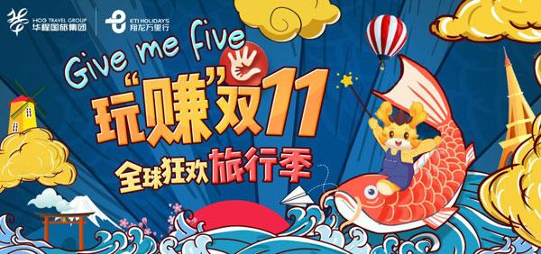 """华程国旅:玩""""赚""""双11 打通线上线下营销模式"""