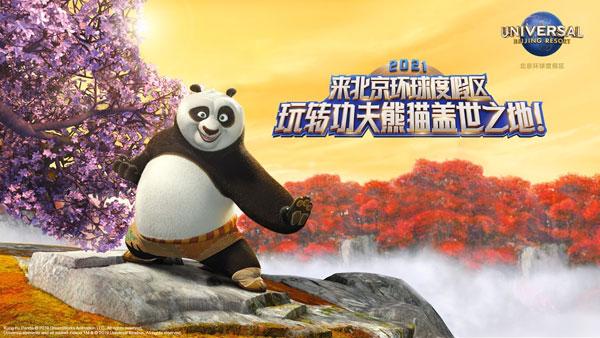 北京环球度假区:发布功夫熊猫主题视频