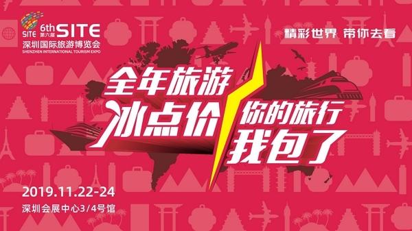 第六届深圳国际旅游博览会 惠民旅游福利大放送