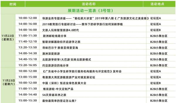 huizhan191118j