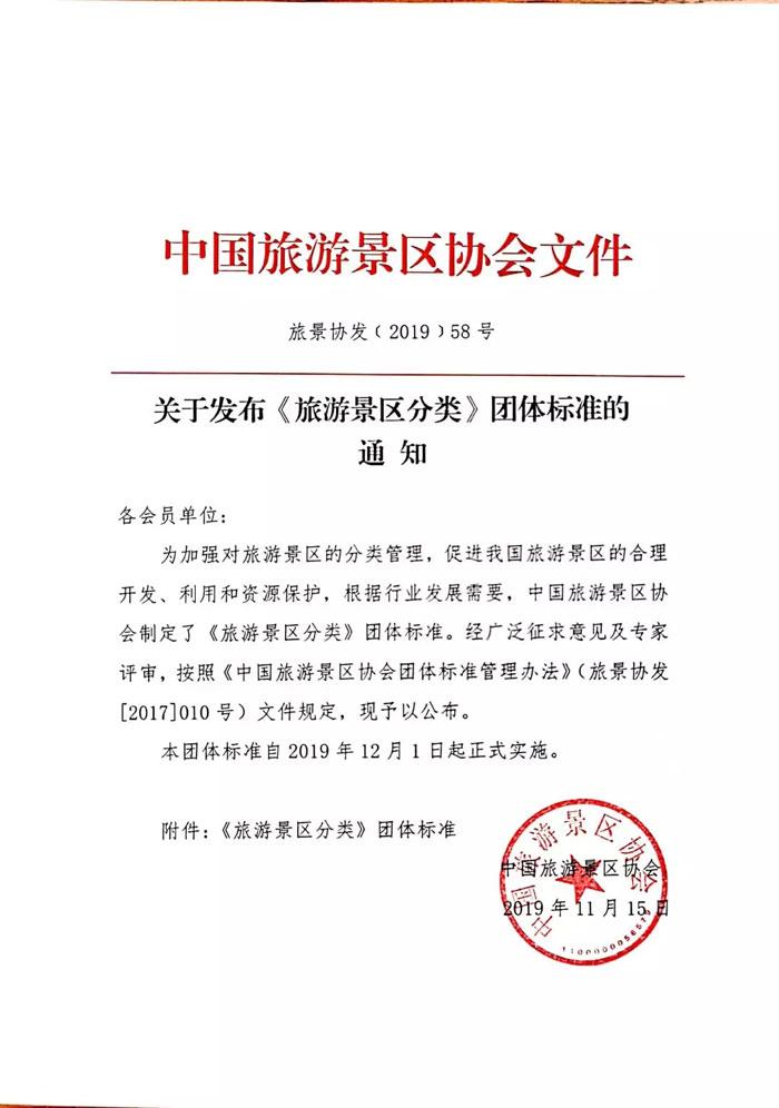 关于发布《旅游景区分类》团体标准的通知