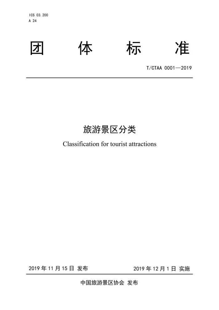 jingqu191119b