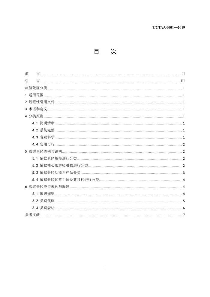 jingqu191119c
