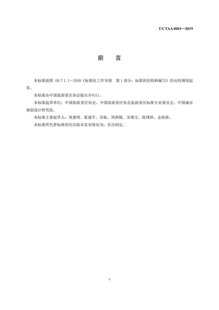 jingqu191119d